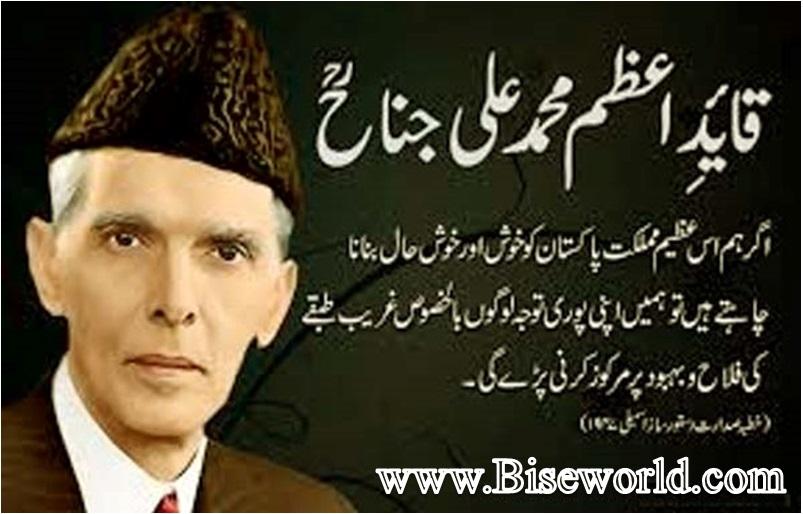 Quaid-i-Azam Day 25 December Wallpapers