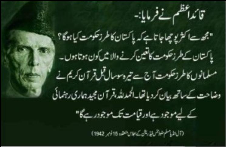 Quaid-i-Azam Muhammad Ali Jinnah Quotes 25 December