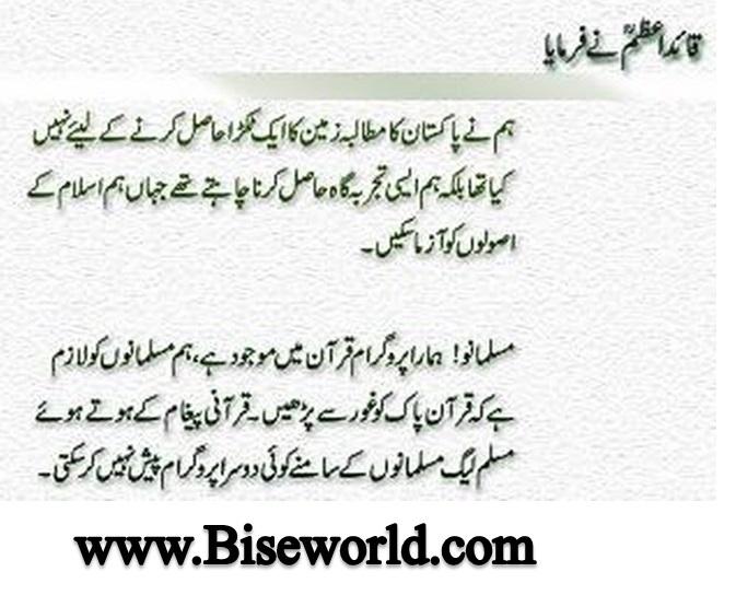 Quaid-i-Azam Quotes Messages
