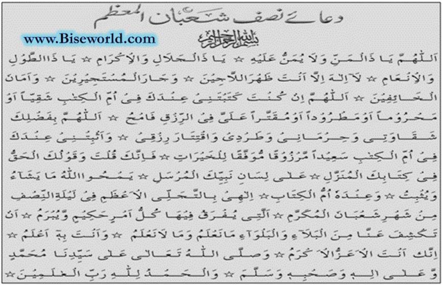 Shab-e-Barat Nifs Dua