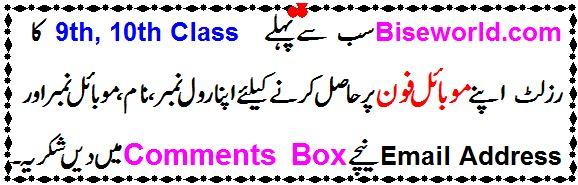 Matric Result 2015 Faisalabad Board