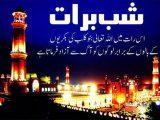 15 Shabban Hadees Sharif Pictures
