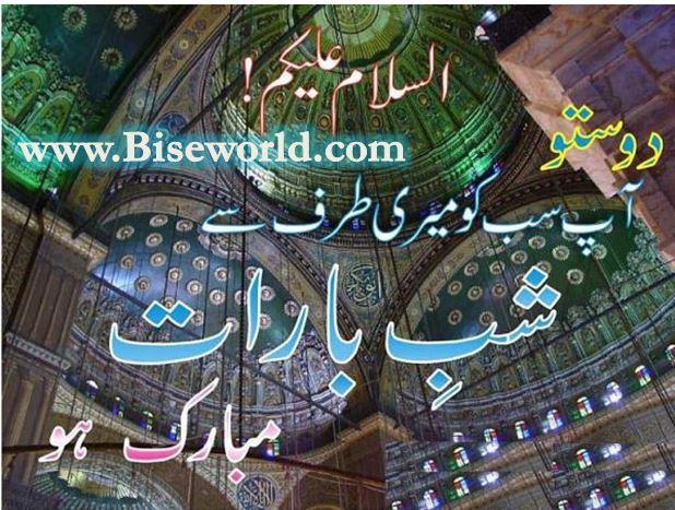15 Shaban Hd Islamic Wallpapers