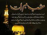 15 Shaban Raat Nawafil Prayers Wallpapers