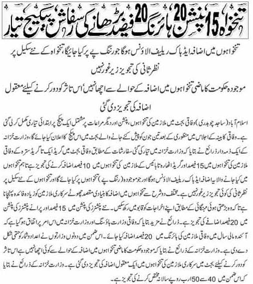 Pakistan Budget 2015-16 June