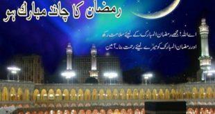 Ramadan Chand Mubarak SMS 2020