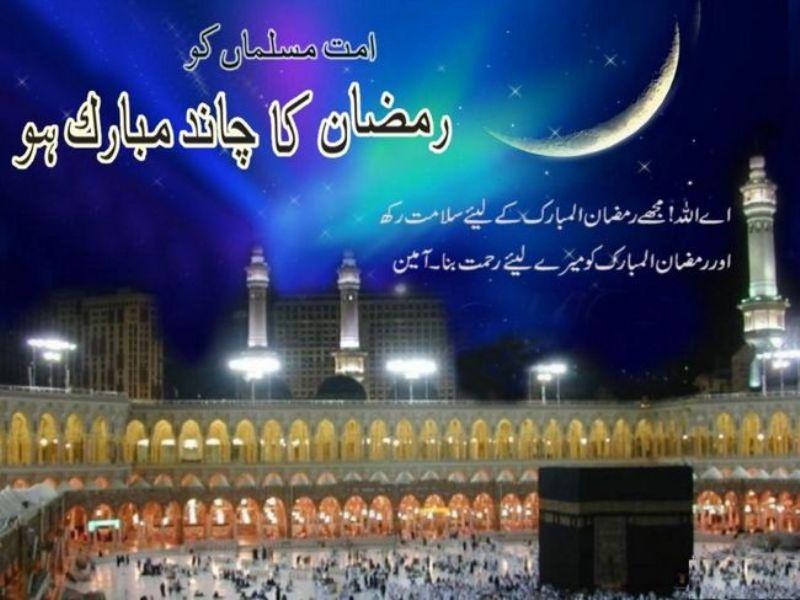 Ramadan Chand Mubarak SMS 2015