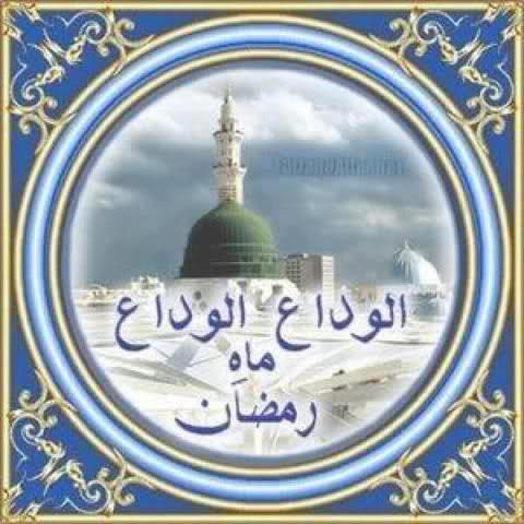 Mahe Ramzan Alwida Facebook Cover Pictures 2015