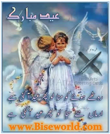 Baby Child Eid-ul-Fitr Cards 2015