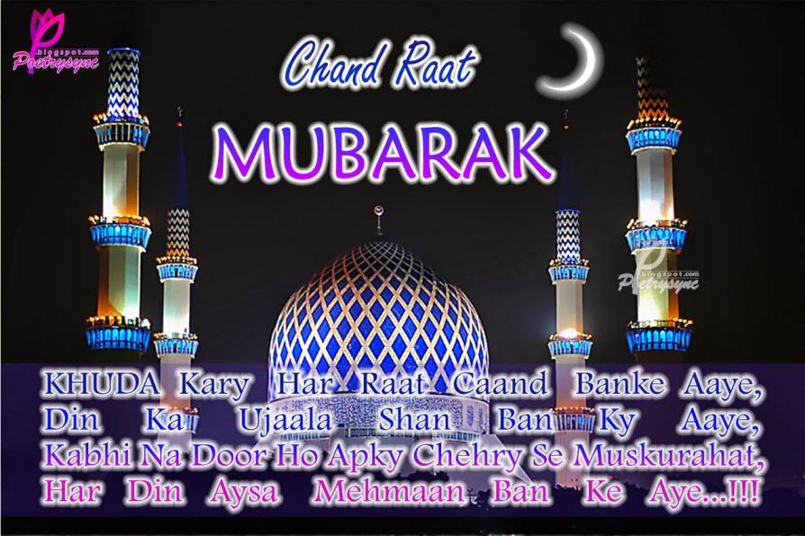 Eid-ul-Fiter Chand Raat Wishing Dua Wallpapers 2015