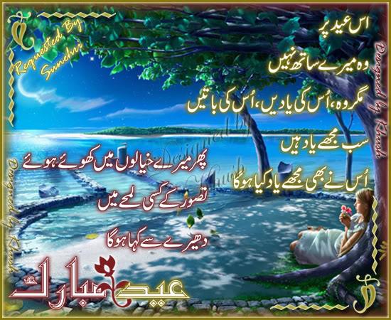 Eid mubarak greetings urdu poetry wallpapers 2018 biseworld share this m4hsunfo