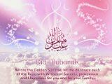 Eid Mubarak Wishes Funny Wallpapers 2020
