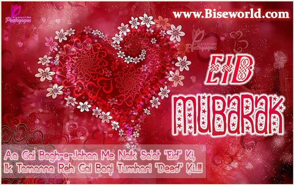 Eid-ul-Fitr Greetings Dil Card 2015