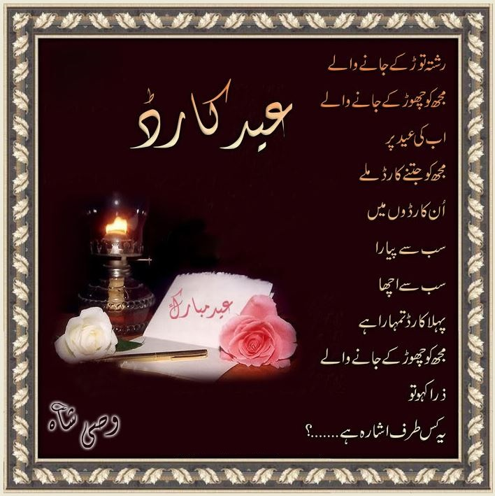 Eid mubarak urdu poetry shairy cards 2018 m4hsunfo
