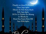 Eid Chand Raat Dua Wallpapers 2021