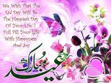 Eid Chand Raat Cards 2021