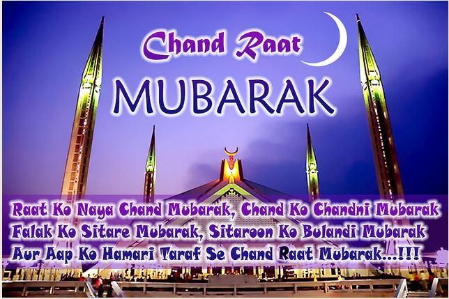 Eid Moon Night Wishing Wallpapers 2015