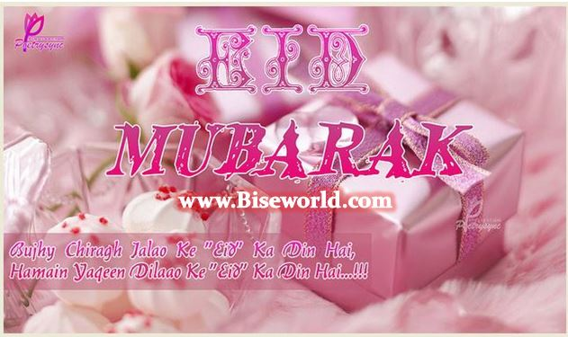 Eid Celebration Wishing Wallpapers 2015