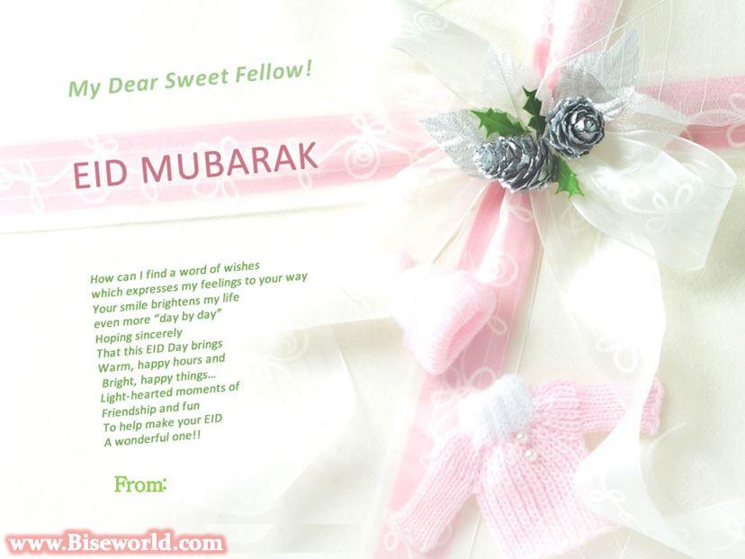 Eid ul Fitar Wishing Beautiful Cards 2015