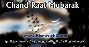 Latest Eid Chand Raat Mubarik Wallpapers 2020