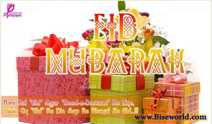 Beautiful Eid-ul-Fitr Card Pictures 2015