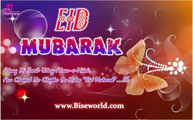 Happy Eid-ul-Fitar Fantastic Wallpapers 2015