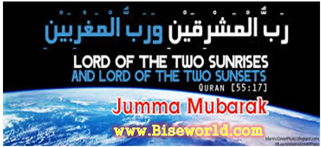 Jumma Tul Mubarak Ahadees Wallpapers 2015