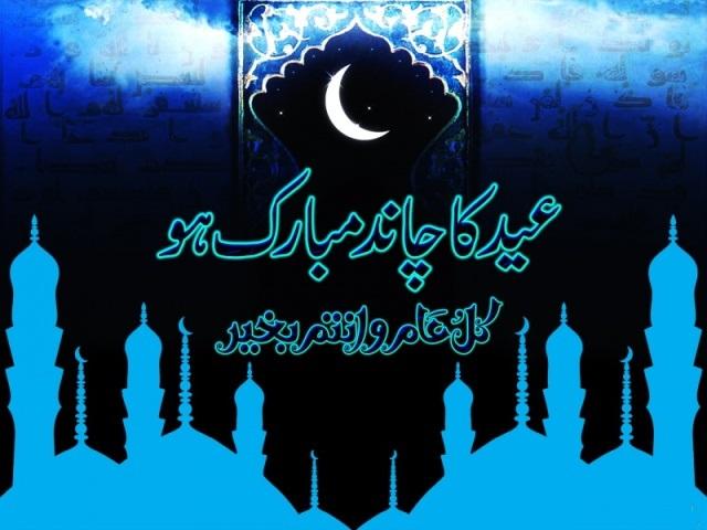 Eid-ul-Fitr Chand Mubarik Wishing Pictures 2015