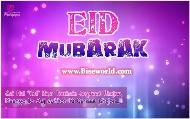 Eid Mubarak Stylish Wallpapers 2015