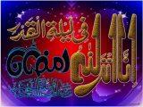Hd Lailatul Qadr Wishing Wallpapers 2021