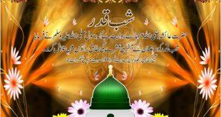 Lailatul Qadr Islamic Hd Wallpapers 2020