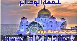 Ramadan Juma tul Wida Wishing SMS 2020