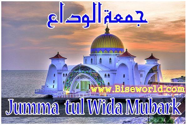 Ramadan Juma tul Wida Wishing SMS 2015