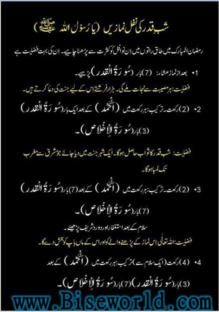 Lailatul Qadr Raat Nawafil Prayers hadees