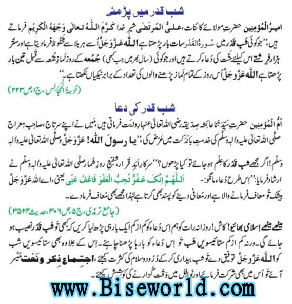Lailatul Qadir Night Prayers Wallpapers