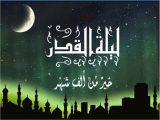 New Islamic Lailatul Qadir Wallpapers