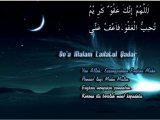 Laila tul Qadar Islamic Wallpapers 2021