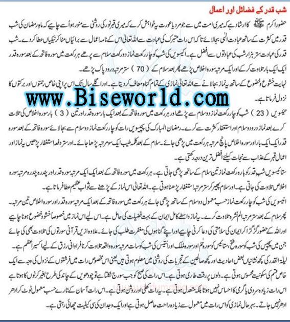 Lailatul Qadar Fazilat Importance Hadees