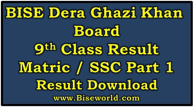 Dg Khan Board Matric Part 1 Result 2018