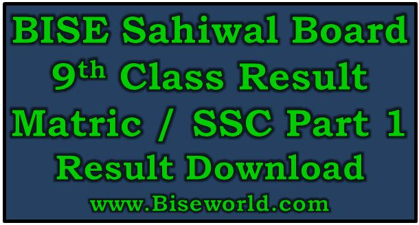 Sahiwal Board SSC Part 1 Result 2018