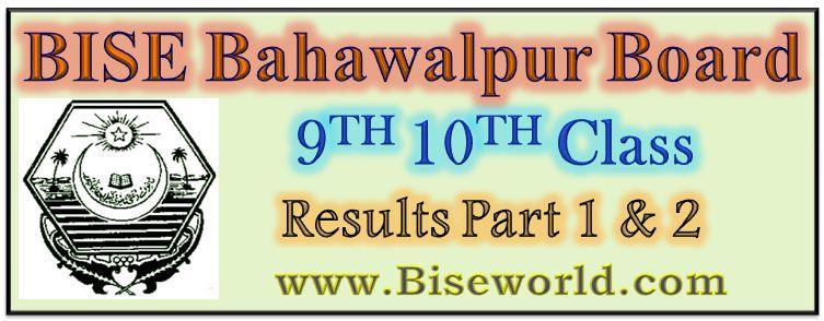 Bahawalpur Board matric result 2017