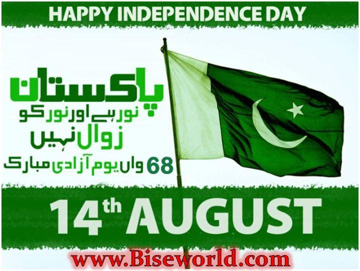 Pakistan Jashne-e-Azadi Mubarak SMS 2015