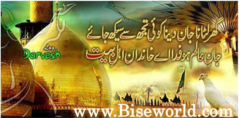 Hussain Ibne Ali A.S Karbala SMS