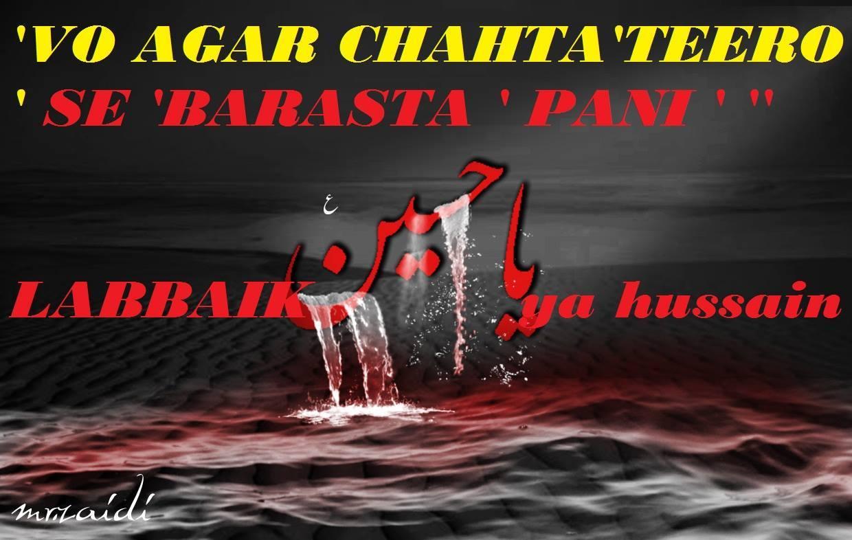 Karbala Hussain A.S Shame Ghariban