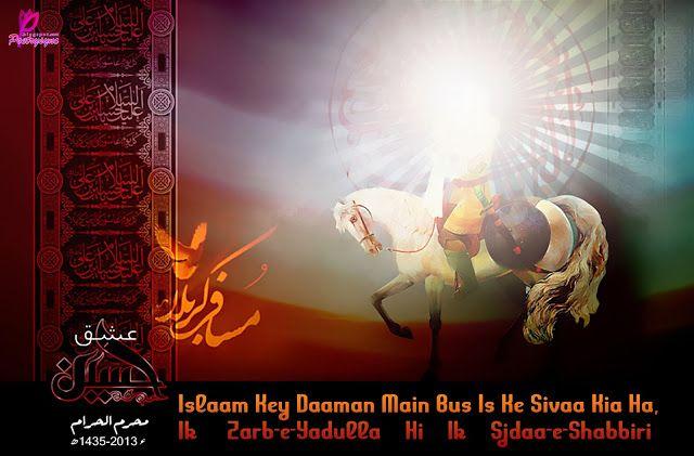 9th 10th Muharram Karbala Hussain Ibne Ali A S Bise
