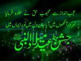 Eid Miladan Nabi Shairy Quotes Wallpapers