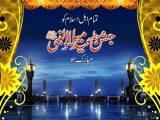 Muslims Islamic HD Wallpaprs Rabi ul Awal