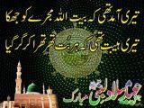 Eid Miladan Nabi Facebook Cover photos