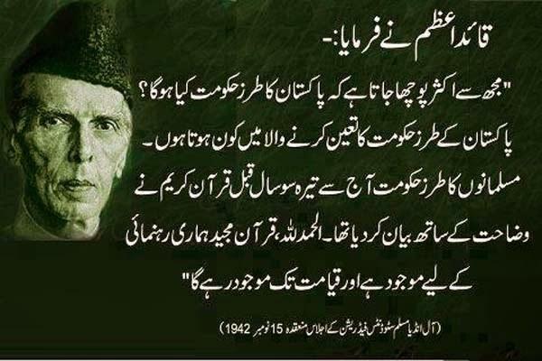 Quaid-e-Azam Said to Students Wallpapers
