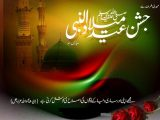 Jashne Eid Milad an Nabi Mubarak Wallpapers